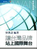 (二手書)讓台灣品牌站上國際舞台-國家品牌篇