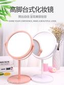 鏡子 臺式鏡子網紅化妝鏡雙面鏡折疊小便攜隨身桌面放大梳妝鏡學生宿舍 【創時代3C館】