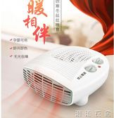 220V暖風機取暖器小太陽電暖氣家用省電迷你速熱浴室電暖器小型暖氣YYS  潮流衣舍