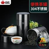 304不銹鋼裝茶葉罐密封罐防潮家用便攜式小茶罐隨身裝【樂淘淘】