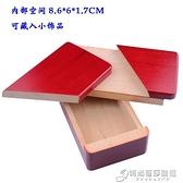 木制機關魔盒 神秘寶盒玄機盒三開單開孔明鎖魯班鎖創意禮品玩具 時尚芭莎