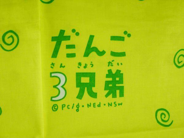 【震撼精品百貨】丸子三兄弟_だんご三兄弟-手帕-四串黃