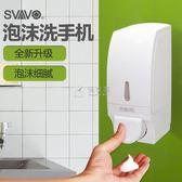 給皂機 壁掛式手動泡沫皂液器浴室洗手液盒衛生間廚房免打孔給皂器 俏女孩