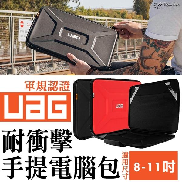 UAG 耐衝擊 手提電腦包 電腦包 防震包 平板包 筆電包 適用 8 9 10 11 吋 iPad