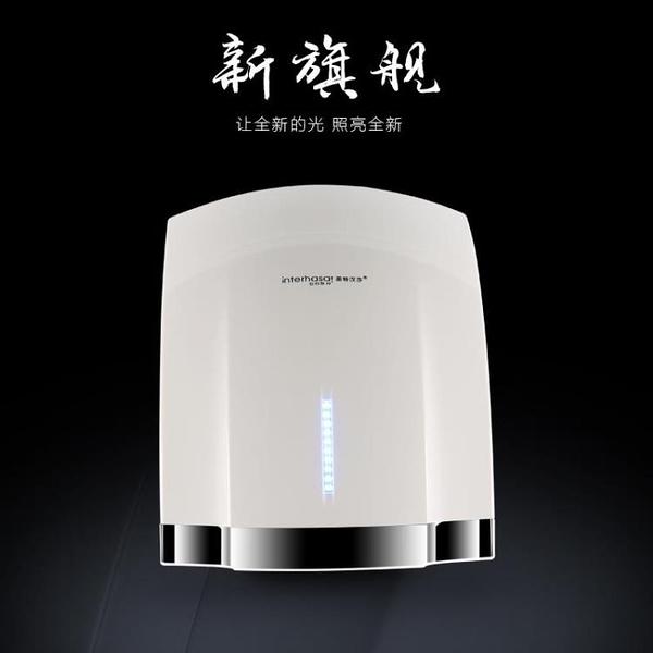 自動感應洗手器 英特漢莎全自動感應酒店家用衛生間冷熱吹手干手烘手機干手烘手器