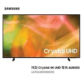 【南紡購物中心】SAMSUNG三星 75吋 Crystal 4K UHD 電視 AU8000 UA75AU8000WXZW