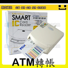 EZ100pu ATM晶片讀卡機 /自然...