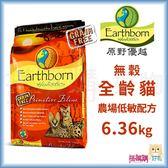 Earthborn原野優越『 無穀糧-農場貓低敏配方 (火雞肉+雞肉+蔓越莓)』6.36kg【搭嘴購】