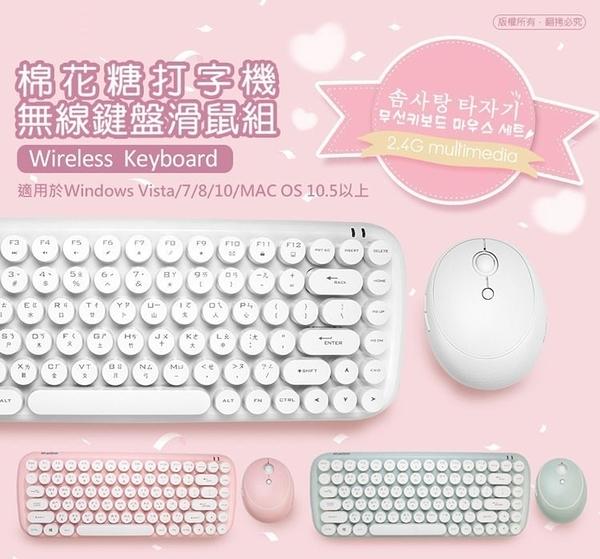 馬卡龍 棉花糖打字機 2.4G 無線鍵盤滑鼠組 鍵鼠組 無線鍵鼠組 鍵盤滑鼠 無線鍵盤 無線滑鼠