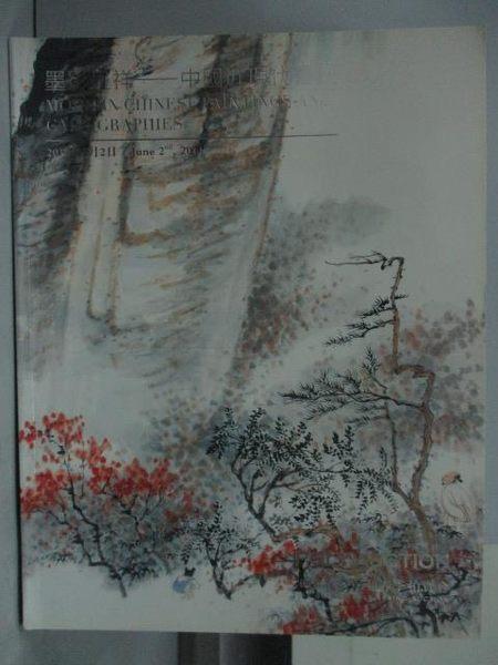 【書寶二手書T3/收藏_ZBN】POLY保利_2014/6/2_墨影呈祥-中國近現代書畫