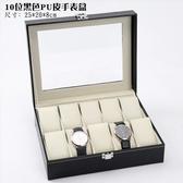手錶盒 歐式皮質手錶盒收納盒腕錶展示盒機械錶首飾盒手錶盒子手鏈整理盒【快速出貨】
