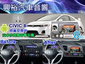 【專車專款】2008~2011年 HONDA 8代 CIVIC 適用8吋彩色液晶全觸控安卓系統主機