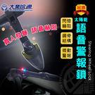 『 金盾 太陽能語音警報鎖 』方向盤鎖/汽車防盜鎖/真人發音/LED警示/微動感應/120分貝