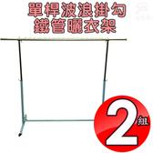 金德恩 台灣製造 2組單桿波浪掛勾鐵管曬衣架/附滾輪/兩色可選藍色