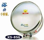 【買BETTER】鑫司牌電能熱水器KS-8S6不鏽鋼浴-小精靈標準型★免運費★送六期零利率(免手續費)★