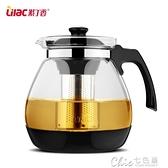 耐熱玻璃過濾茶壺 不含茶杯大容量花茶壺茶杯普洱茶壺不銹鋼泡茶壺 【全館免運】