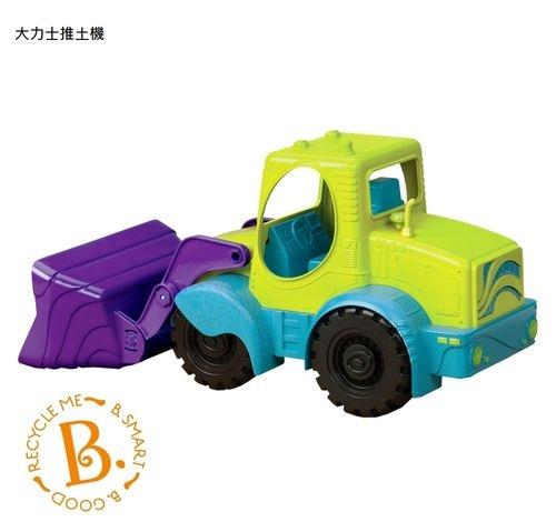 美國【B.Toys】大力士推土機[衛立兒生活館]
