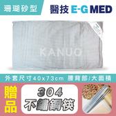 【醫技】動力式熱敷墊 - 珊瑚砂型濕熱電熱毯(背部/腰部專用 外套尺寸40x73cm),贈品:不銹鋼筷