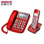 SANLUX台灣三洋 高頻數位無線親子機DCT-8917【愛買】