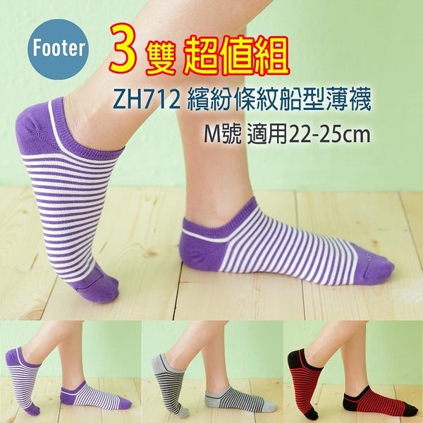 Footer ZH712 薄襪 M號 繽紛條紋船型薄襪 3雙超值組;除臭襪;蝴蝶魚戶外