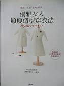【書寶二手書T8/美容_EGK】優雅女人顯瘦造型穿衣法_石田純子