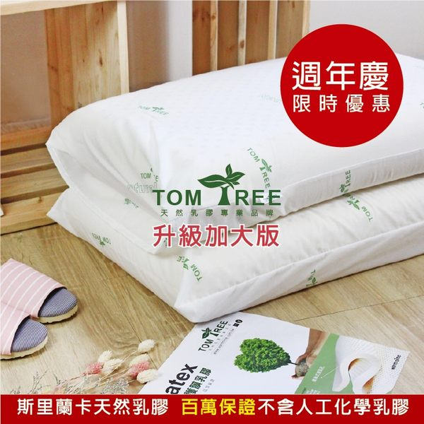週年慶 - 枕頭 / 升級加大版 - 天然乳膠枕 - 頂級斯里蘭卡 天然乳膠 - Tom Tree