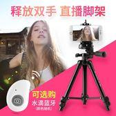 手機直播支架 蘋果三角架 相機視頻錄像自拍戶外桌面主播三腳架