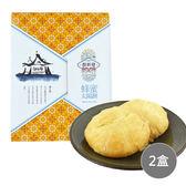 顏新發 蜂蜜太陽餅10入*2盒