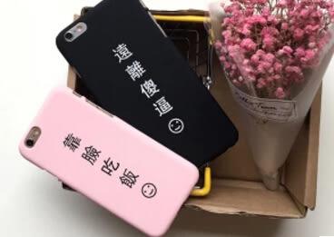 【SZ】iPhone 7/8 手機殼  半包邊靠臉吃飯 磨砂硬殼 iPhone 5/6/6s plus/7 plus 保護殼