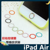 iPad Air 1/2 七彩水鑽HOME鍵貼 閃亮貼鑽 支援指紋解鎖 按鍵貼 保護貼 保護膜 Apple 蘋果通用款