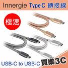 Innergie MagiCable USB-C 對 USB-C 轉接線 極速傳輸,USB-C to USB-C,Type C to Type C,席德曼