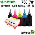 【空匣+晶片+250cc五色一組】CANON PGI-780XL CLI-781XL 填充式墨水匣 TS8270