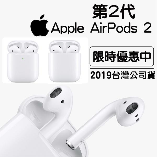 台灣公司貨 免運 2019 Apple Airpods 2代 二代蘋果無線充電版本 藍牙無線耳機 付發票