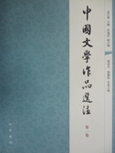 【書寶二手書T2/文學_YFA】中國文學作品選注︰第一卷(繁體版)_袁行霈 主編