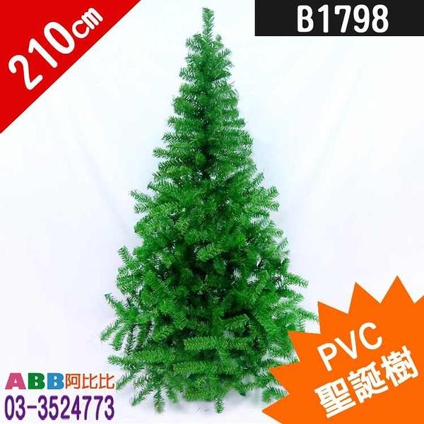 B1798_7尺_聖誕樹_塑膠腳架#聖誕派對佈置氣球窗貼壁貼彩條拉旗掛飾吊飾