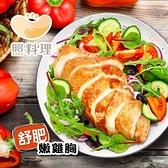 【照料理】匈牙利紅椒舒肥嫩雞胸