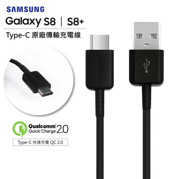 原廠線 Samsung Galaxy S8/S8 Plus Type-c/QC2.0 高速原廠充電線 原廠傳輸線 EP-DG950CBE