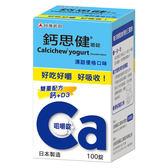 【Calcichew 】鈣思健嚼錠加強配方 100錠 (優格清甜口味)