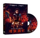 地獄鐵匠DVD(坎迪多烏蘭加/艾內科沙加多)
