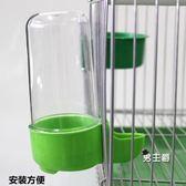 虎皮玄鳳牡丹鸚鵡鳥用自動飲水器喂食器下料器八哥鷯哥鳥籠配件(男主爵)