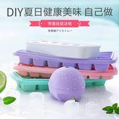 冰塊模具冰格帶蓋凍冰塊模具制冰盒制冰模具冰棍大塊制冰器 全館免運