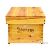 蜂箱蜜蜂蜂箱全套養蜂工具專用七框煮蠟杉木中蜂蜂箱標準十框平箱xw