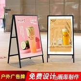 廣告牌展示牌展架立式落地式水牌kt板海報架宣傳廣告架子戶外立牌 NMS蘿莉新品