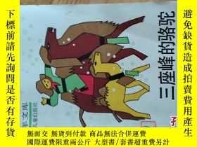二手書博民逛書店罕見三座峯的駱駝【少年文庫】Y227505 劉真 少年兒童 出版