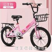 鳳凰兒童小學生自行車6-10-12-15歲小學生中大童男孩女孩腳踏單車 NMS漾美眉韓衣