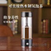 富氫水杯水素水杯日本富氧電解負離子杯隨手杯高濃度富氫水生成器 ATF 『魔法鞋櫃』