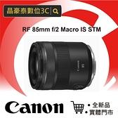 佳能 CANON RF 85mm f/2 Macro IS STM (公司貨)恆定光圈 防手震 晶豪野台南 請先洽詢