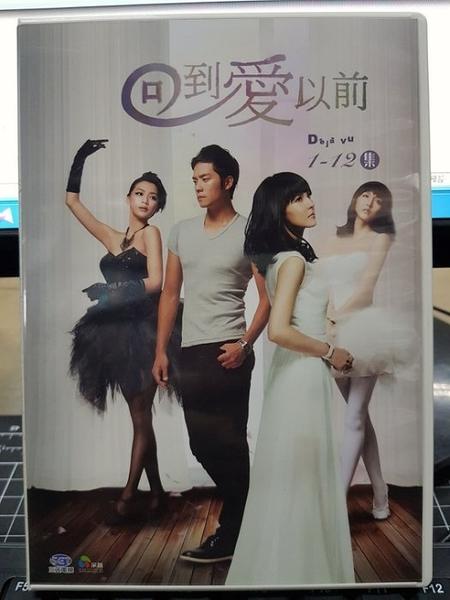 挖寶二手片-S49-007-正版DVD-台劇【回到愛以前 全22集7碟】-姚元浩 魏蔓 王思平