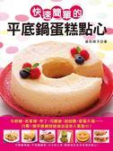 (二手書)快速簡單的平底鍋蛋糕點心