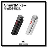 【台中愛拉風|SABINETEK專賣店】SmartMike+ 真無線 (TWS) 藍芽智慧收音麥克風 降低噪音干擾